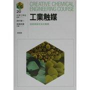 工業触媒―技術革新を生む触媒(Creative Chemical Engineering Course〈20〉) [全集叢書]