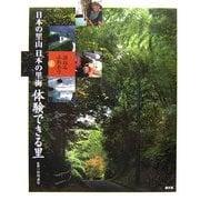 訪ねるふれあう日本の里山 日本の里海〈1〉体験できる里 [全集叢書]