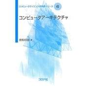 コンピュータアーキテクチャ(コンピュータサイエンス教科書シリーズ〈6〉) [全集叢書]