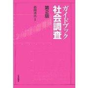 ガイドブック社会調査 第2版 [単行本]