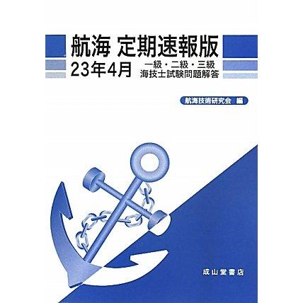 航海定期速報版 一級・二級・三級海技士試験問題解答〈23年4月〉 [単行本]