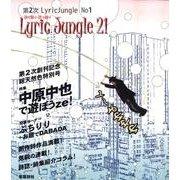 Lyric Jungle 21 [単行本]