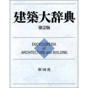 建築大辞典 第2版;〔普及版〕 [事典辞典]