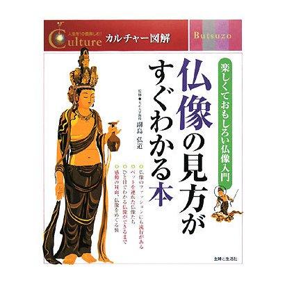 仏像の見方がすぐわかる本(カルチャー図解) [単行本]