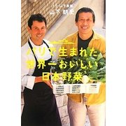 パリで生まれた世界一おいしい日本野菜 [単行本]