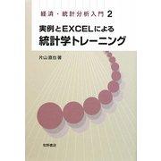 実例とEXCELによる統計学トレーニング(経済・統計分析入門〈2〉) [全集叢書]