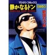 静かなるドン 95(マンサンコミックス) [コミック]