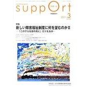 さぽーと 2011.3 [単行本]