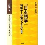 「日本語学」特集テーマ別ファイル 文法 3 普及版 [全集叢書]