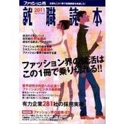ファッション界就職読本 2011 [単行本]