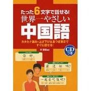 たった6文字で話せる!世界一やさしい中国語-カタカナ読みと上げ下げ&息つぎ表示ですぐに話せる! [単行本]