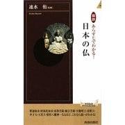 日本の仏―図説 あらすじでわかる!(青春新書インテリジェンス) [新書]