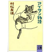 アブサン物語(河出文庫―文芸コレクション) [文庫]