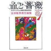 血と薔薇―コレクション〈1〉(河出文庫) [文庫]