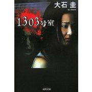 1303号室(河出文庫) [文庫]