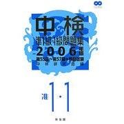 中検準1級・1級問題集〈2006年版〉 [単行本]