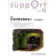 さぽーと 2010.10 [単行本]