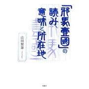 「邪馬壹國」の読み、意味と所在地 [単行本]