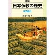 図説 日本仏教の歴史―平安時代 [全集叢書]