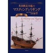 英国帆装軍艦のマスティングとリギング(1625-1860) [単行本]