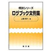 ログブック文例集(概説シリーズ) [単行本]