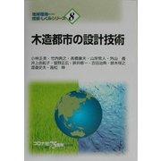 木造都市の設計技術(地球環境のための技術としくみシリーズ〈8〉) [全集叢書]