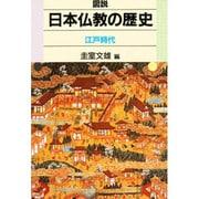 図説 日本仏教の歴史 江戸時代 [全集叢書]
