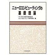 ニューロコンピューティングの基礎理論 [単行本]