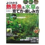 よくわかる熱帯魚&水草の育て方・楽しみ方 [単行本]