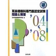 耳鼻咽喉科専門医認定試験2004~2008問題と解答 [単行本]
