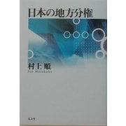 日本の地方分権 [単行本]
