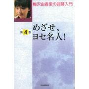梅沢由香里の囲碁入門 第4巻 [全集叢書]