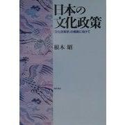 日本の文化政策―「文化政策学」の構築に向けて [単行本]