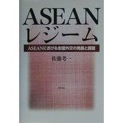 ASEANレジーム―ASEANにおける会議外交の発展と課題 [単行本]