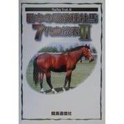 日本の現役種牡馬7代血統表〈2〉(NaNa〈Vol.6〉) [事典辞典]