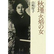 秋瑾 火焔の女(ひと) [単行本]