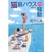 猫島ハウスの騒動(光文社文庫) [文庫]