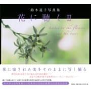 花に聴く 2-鈴木道子写真集 [単行本]