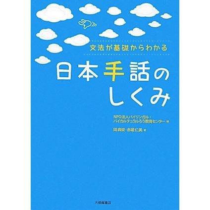 日本手話のしくみ―文法が基礎からわかる [単行本]