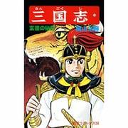 三国志 15(希望コミックス 58) [コミック]
