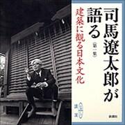 司馬遼太郎が語る 第1集(新潮CD)
