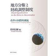 地方分権と財政調整制度―改革の国際的潮流 [単行本]