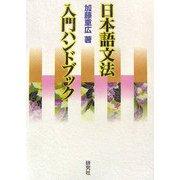 日本語文法 入門ハンドブック [単行本]