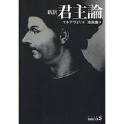新訳 君主論 改版 (中公文庫BIBLIO) [文庫]