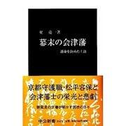 幕末の会津藩―運命を決めた上洛(中公新書) [新書]