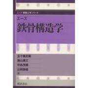 エース 鉄骨構造学(エース建築工学シリーズ) [全集叢書]