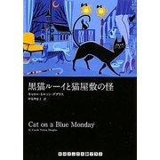 黒猫ルーイと猫屋敷の怪(RHブックス・プラス) [文庫]