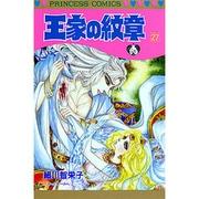 王家の紋章 27(プリンセスコミックス) [コミック]