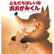 ともだちほしいな おおかみくん(えほん・ワンダーランド〈8〉) [絵本]