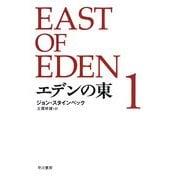 エデンの東〈1〉(ハヤカワepi文庫) [文庫]